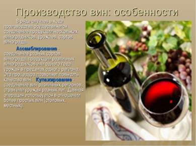 Производство вин: особенности В ряде случаев в ходе производства осуществляет...