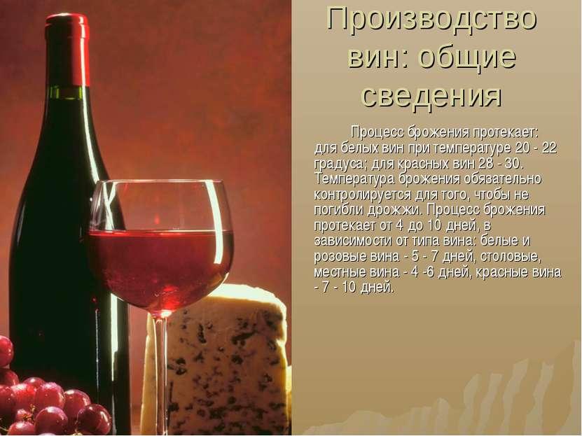 Производство вин: общие сведения Процесс брожения протекает: для белых вин пр...