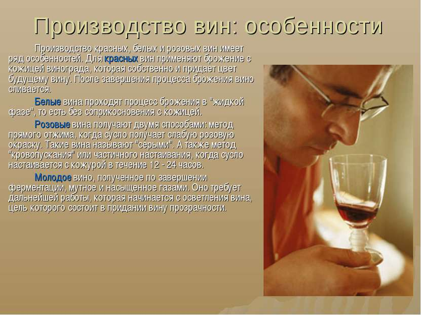 Производство вин: особенности Производство красных, белых и розовых вин имеет...