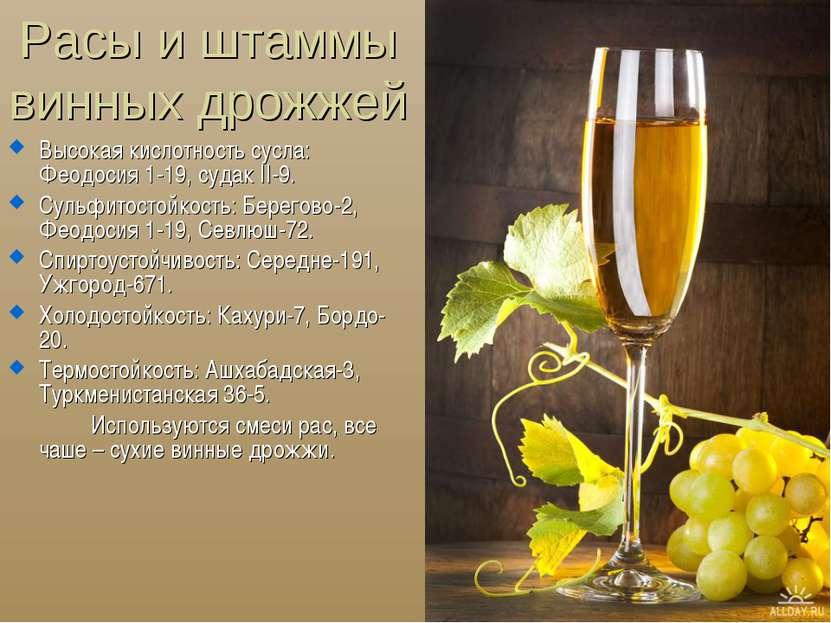 Расы и штаммы винных дрожжей Высокая кислотность сусла: Феодосия 1-19, судак ...