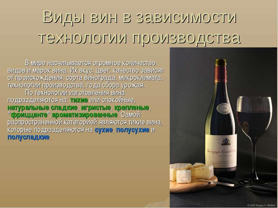 Виды вин в зависимости технологии производства В мире насчитывается огромное ...