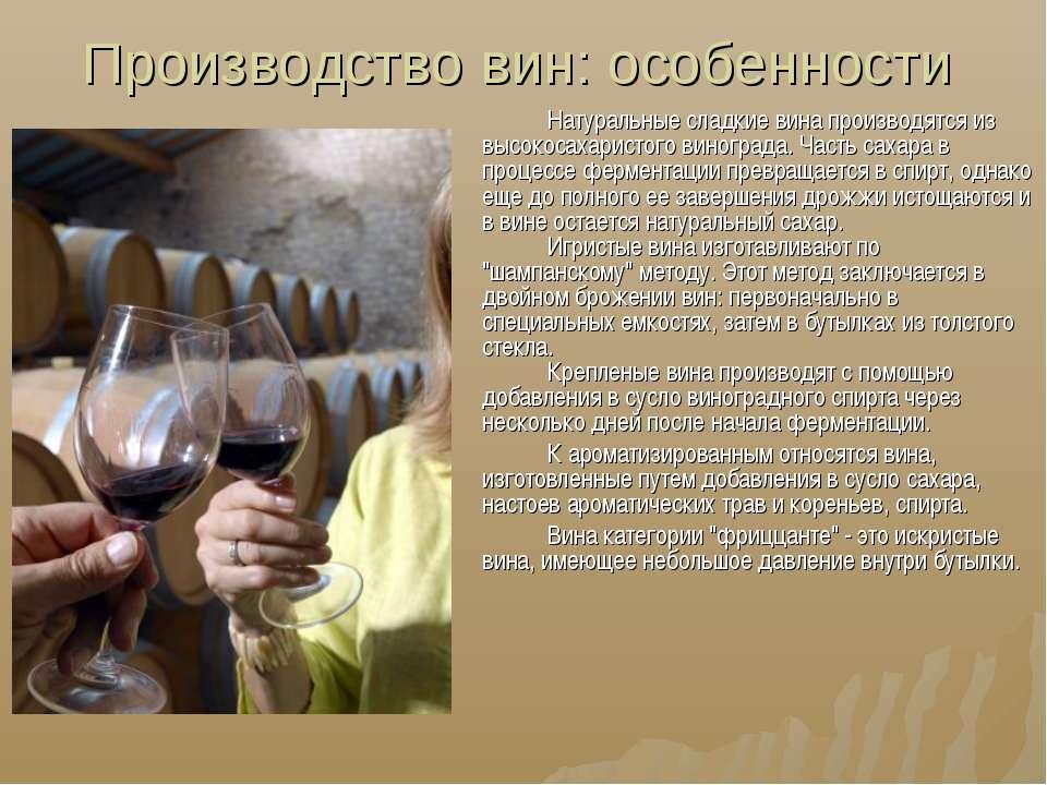 Производство вин: особенности Натуральные сладкие вина производятся из высоко...
