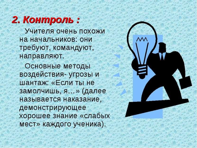 2. Контроль : Учителя очень похожи на начальников: они требуют, командуют, на...