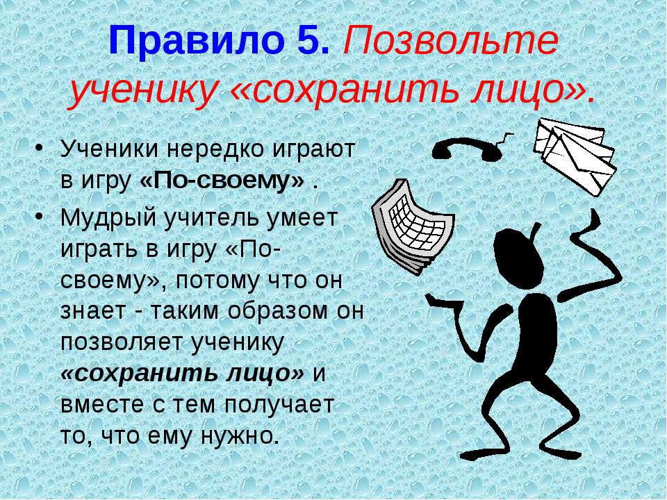 Правило 5. Позвольте ученику «сохранить лицо». Ученики нередко играют в игру ...