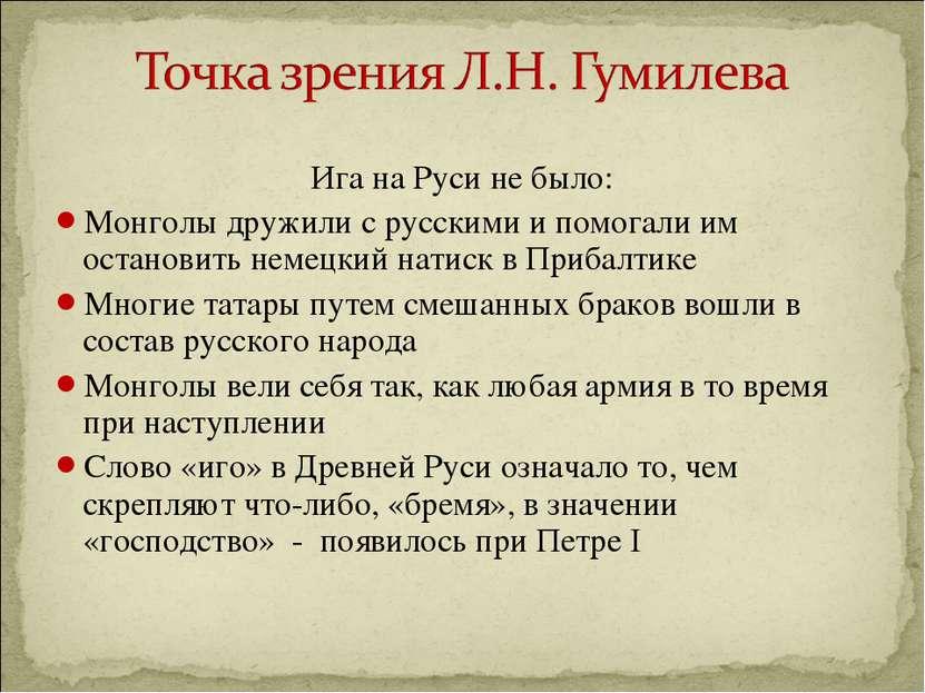 Ига на Руси не было: Монголы дружили с русскими и помогали им остановить неме...