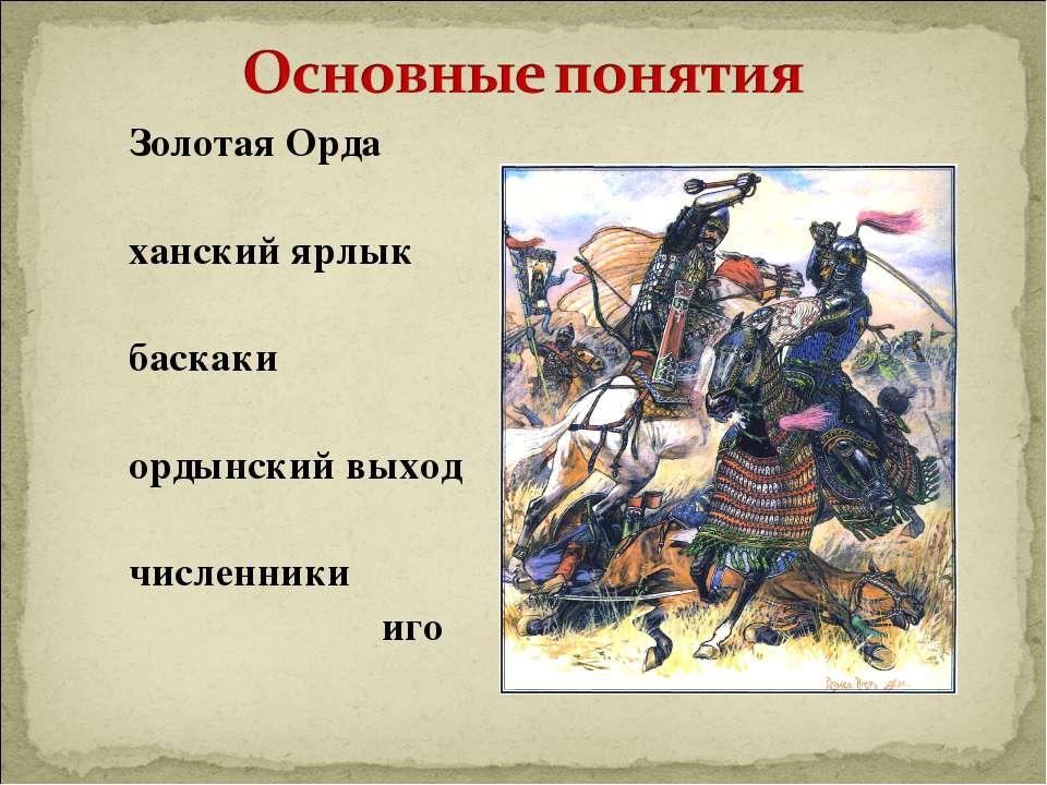 Золотая Орда ханский ярлык баскаки ордынский выход численники иго