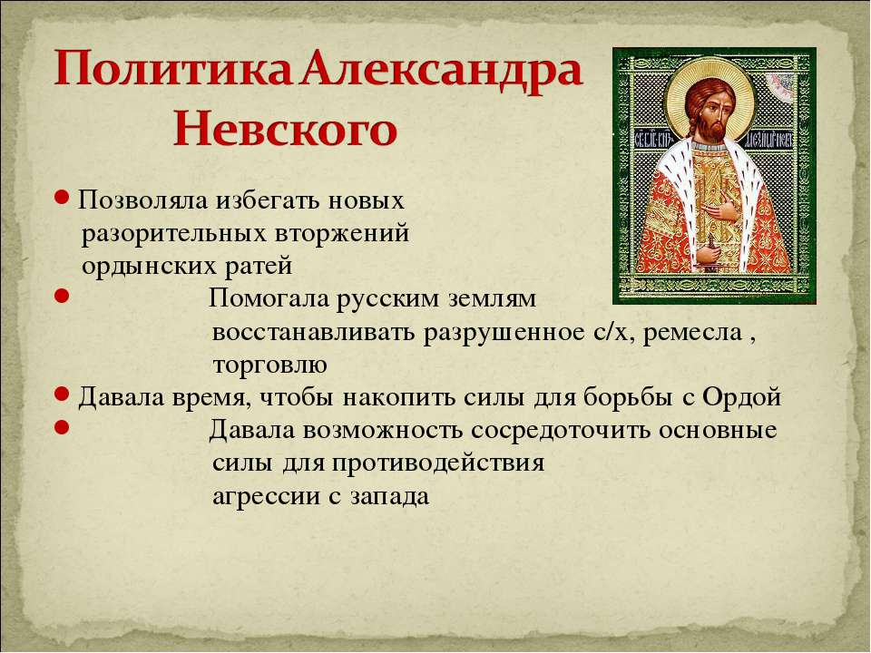 Позволяла избегать новых разорительных вторжений ордынских ратей Помогала рус...