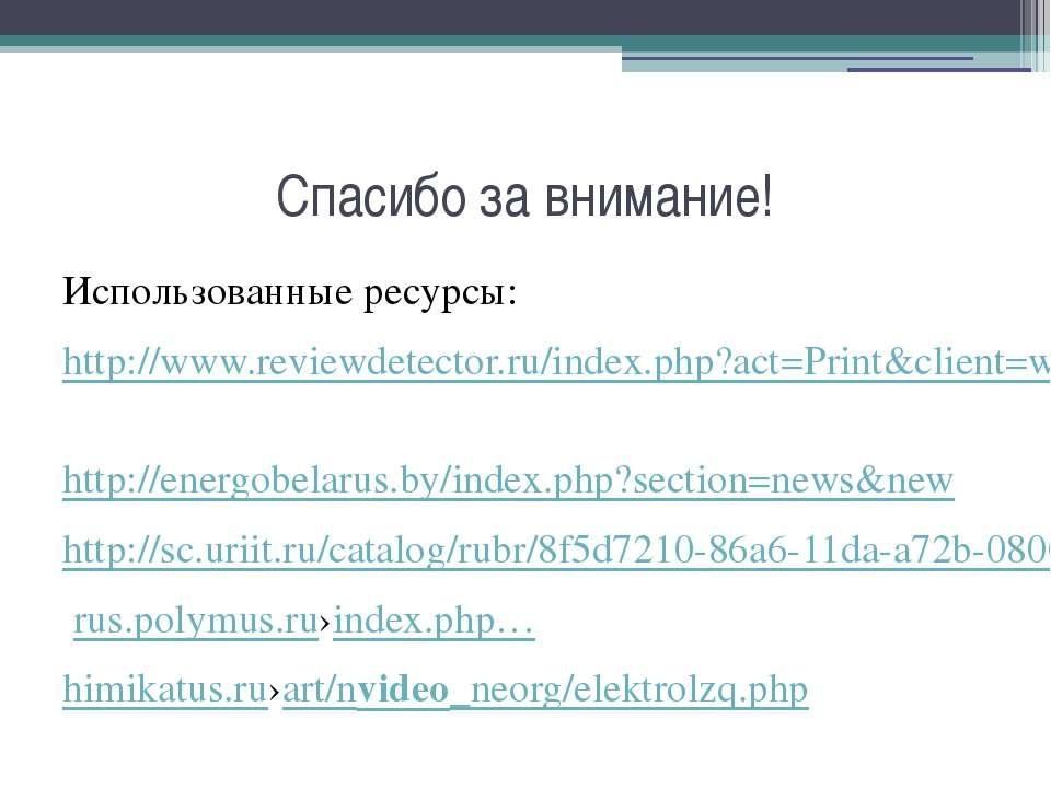 Спасибо за внимание! Использованные ресурсы: http://www.reviewdetector.ru/ind...