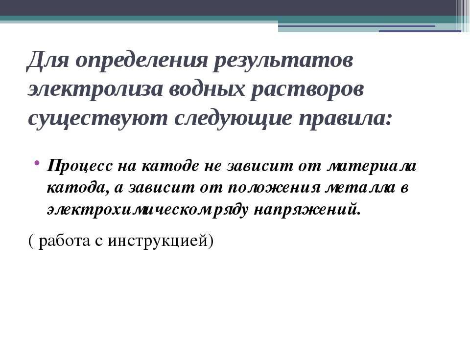 Для определения результатов электролиза водных растворов существуют следующие...