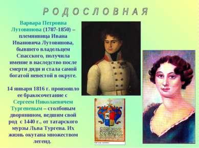 Варвара Петровна Лутовинова (1787-1850) – племянница Ивана Ивановича Лутовино...