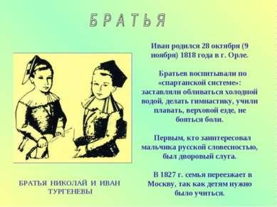 БРАТЬЯ НИКОЛАЙ И ИВАН ТУРГЕНЕВЫ Иван родился 28 октября (9 ноября) 1818 года ...