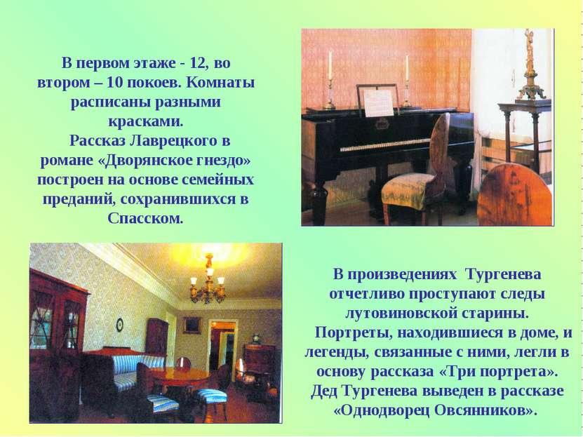 В первом этаже - 12, во втором – 10 покоев. Комнаты расписаны разными краскам...