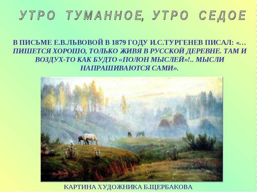 КАРТИНА ХУДОЖНИКА Б.ЩЕРБАКОВА В ПИСЬМЕ Е.В.ЛЬВОВОЙ В 1879 ГОДУ И.С.ТУРГЕНЕВ П...