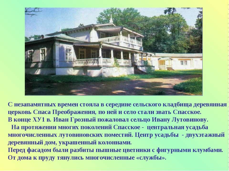 С незапамятных времен стояла в середине сельского кладбища деревянная церковь...