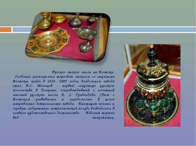 Русское стекло знали на Востоке. Особенно расширилась торговля стеклом со стр...