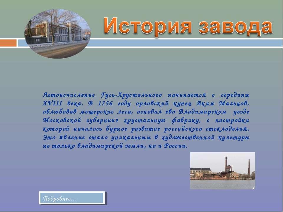 Летоисчисление Гусь-Хрустального начинается с середины ХVIII века. В 1756 год...