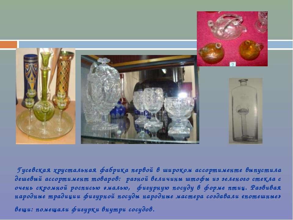 Гусевская хрустальная фабрика первой в широком ассортименте выпустила дешевый...