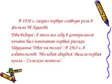 """В 1958 г. сыграл первую главную роль в фильме М.Хуциева """"Два Федора"""", в этом ..."""