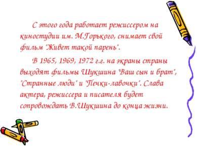 С этого года работает режиссером на киностудии им. М.Горького, снимает свой ф...