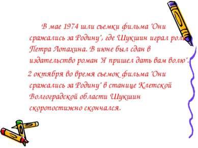 """В мае 1974 шли съемки фильма """"Они сражались за Родину"""", где Шукшин играл роль..."""