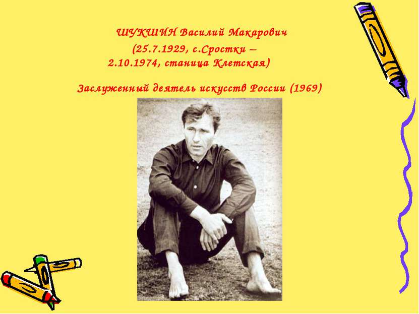 ШУКШИН Василий Макарович (25.7.1929, с.Сростки – 2.10.1974, станица Клетская)...