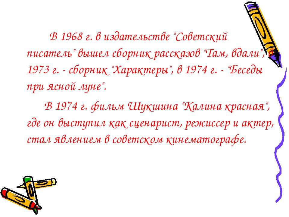 """В 1968 г. в издательстве """"Советский писатель"""" вышел сборник рассказов """"Там, в..."""