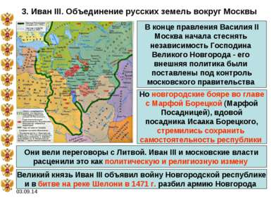 * 3. Иван III. Объединение русских земель вокруг Москвы В конце правления Вас...