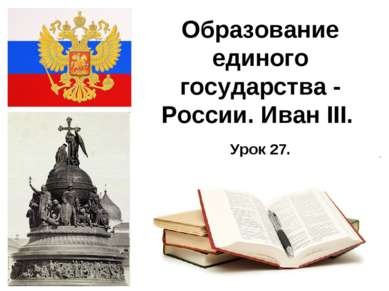 * Образование единого государства - России. Иван III. Урок 27.