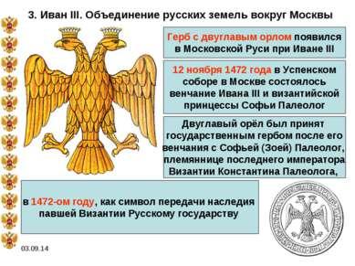 * 3. Иван III. Объединение русских земель вокруг Москвы Герб с двуглавым орло...