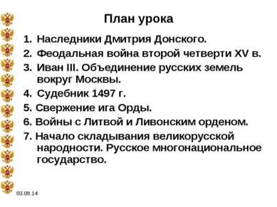 * План урока Наследники Дмитрия Донского. Феодальная война второй четверти XV...