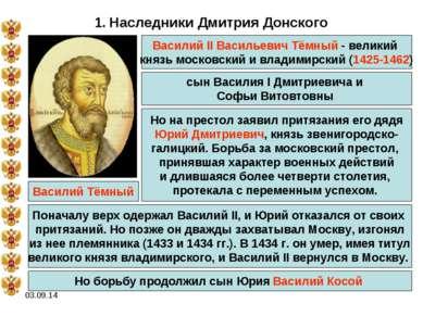* 1. Наследники Дмитрия Донского Василий II Васильевич Тёмный - великий князь...