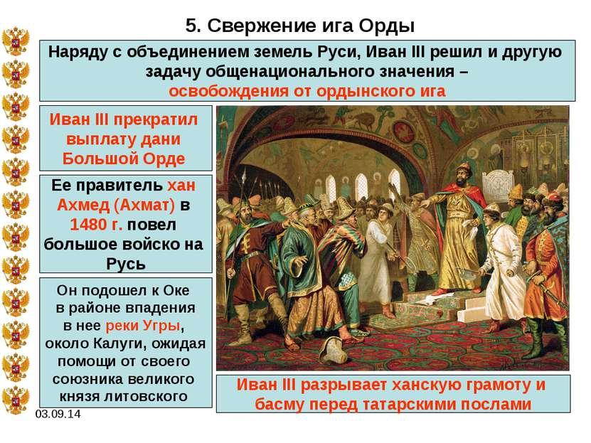 * 5. Свержение ига Орды Наряду с объединением земель Руси, Иван III решил и д...
