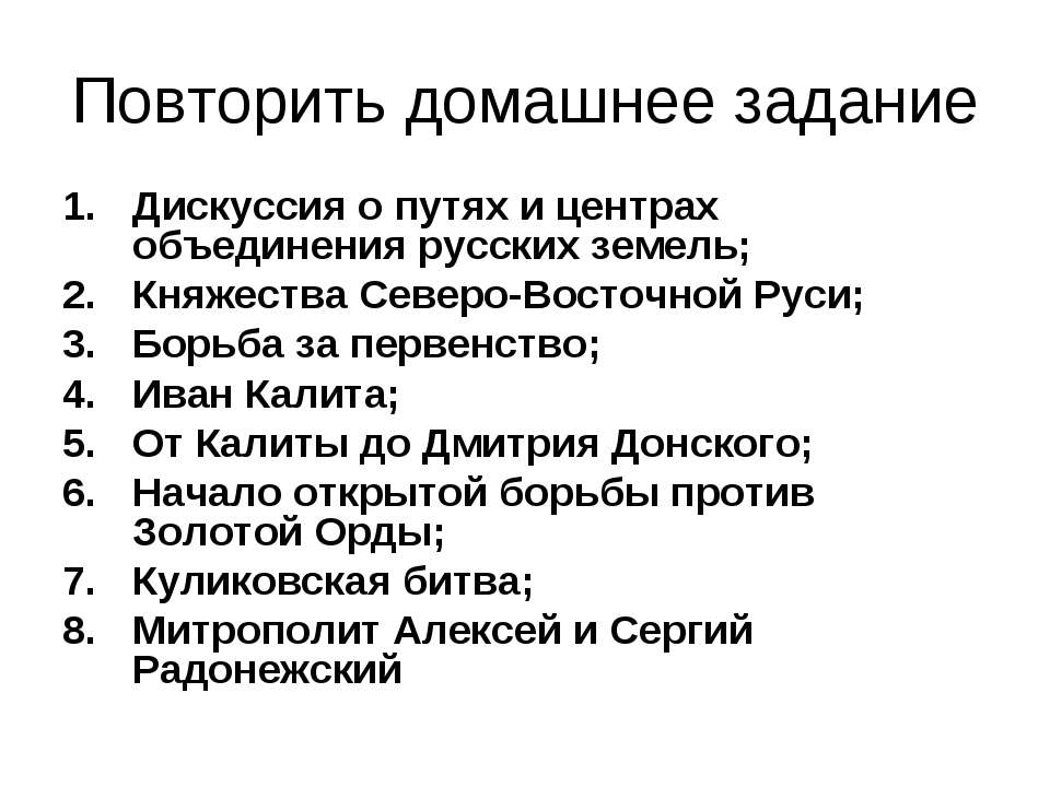 Повторить домашнее задание Дискуссия о путях и центрах объединения русских зе...