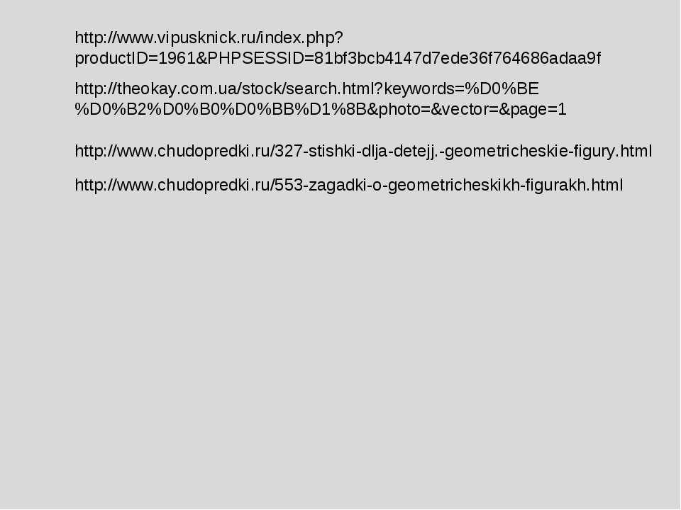 http://www.vipusknick.ru/index.php?productID=1961&PHPSESSID=81bf3bcb4147d7ede...