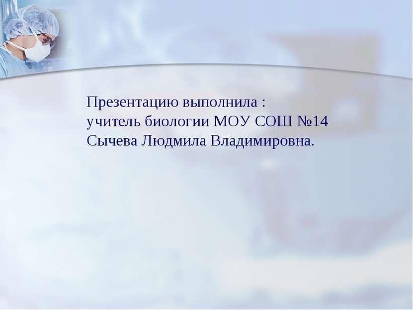 Презентацию выполнила : учитель биологии МОУ СОШ №14 Сычева Людмила Владимиро...