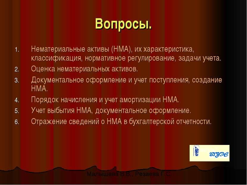 Вопросы. Нематериальные активы (НМА), их характеристика, классификация, норма...