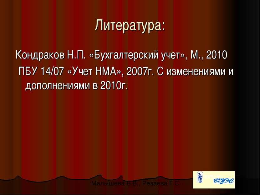 Литература: Кондраков Н.П. «Бухгалтерский учет», М., 2010 ПБУ 14/07 «Учет НМА...