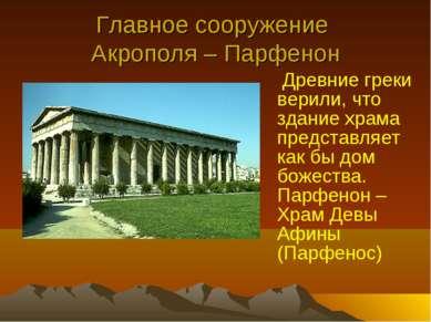 Главное сооружение Акрополя – Парфенон Древние греки верили, что здание храма...