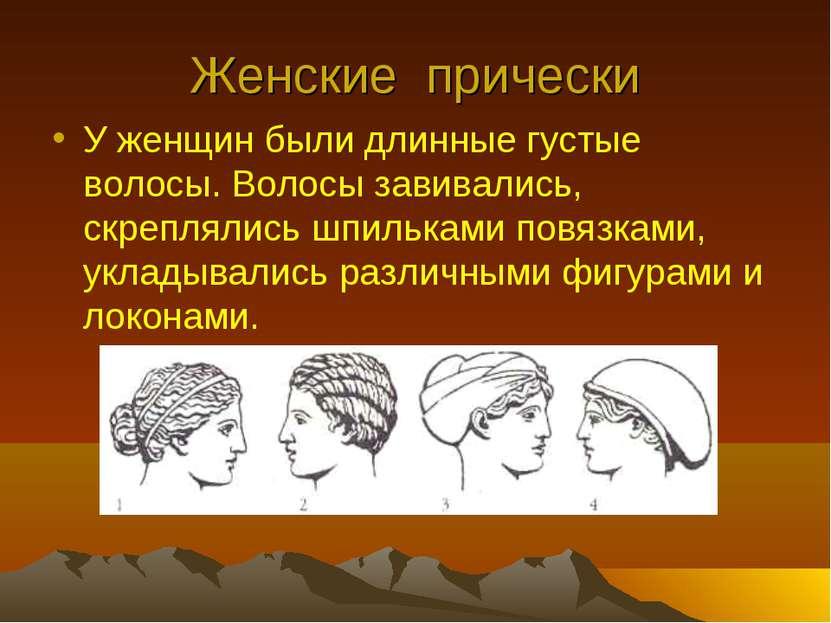 Женские прически У женщин были длинные густые волосы. Волосы завивались, скре...