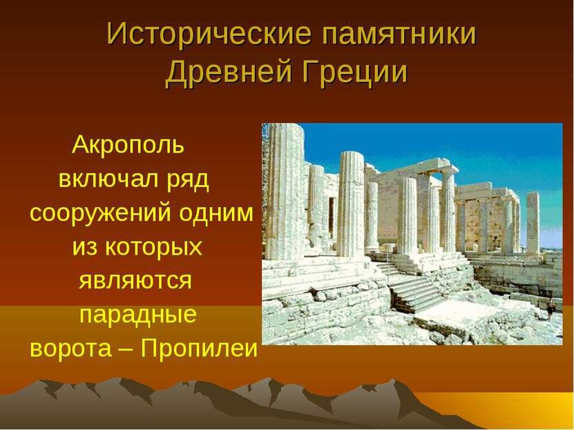 Исторические памятники Древней Греции Акрополь включал ряд сооружений одним и...