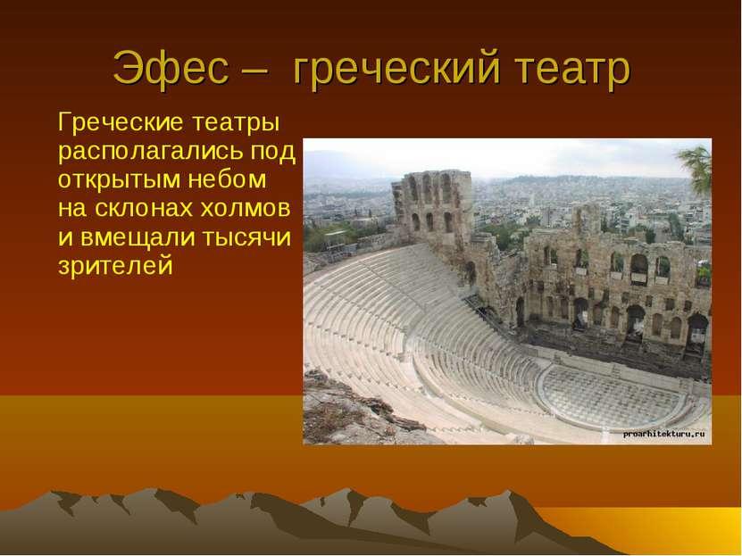 Древнегреческий театр и праздники презентация