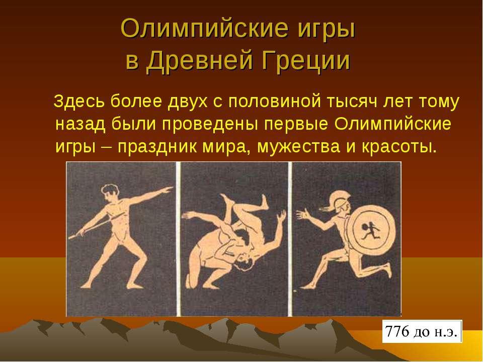 Олимпийские игры в Древней Греции Здесь более двух с половиной тысяч лет тому...