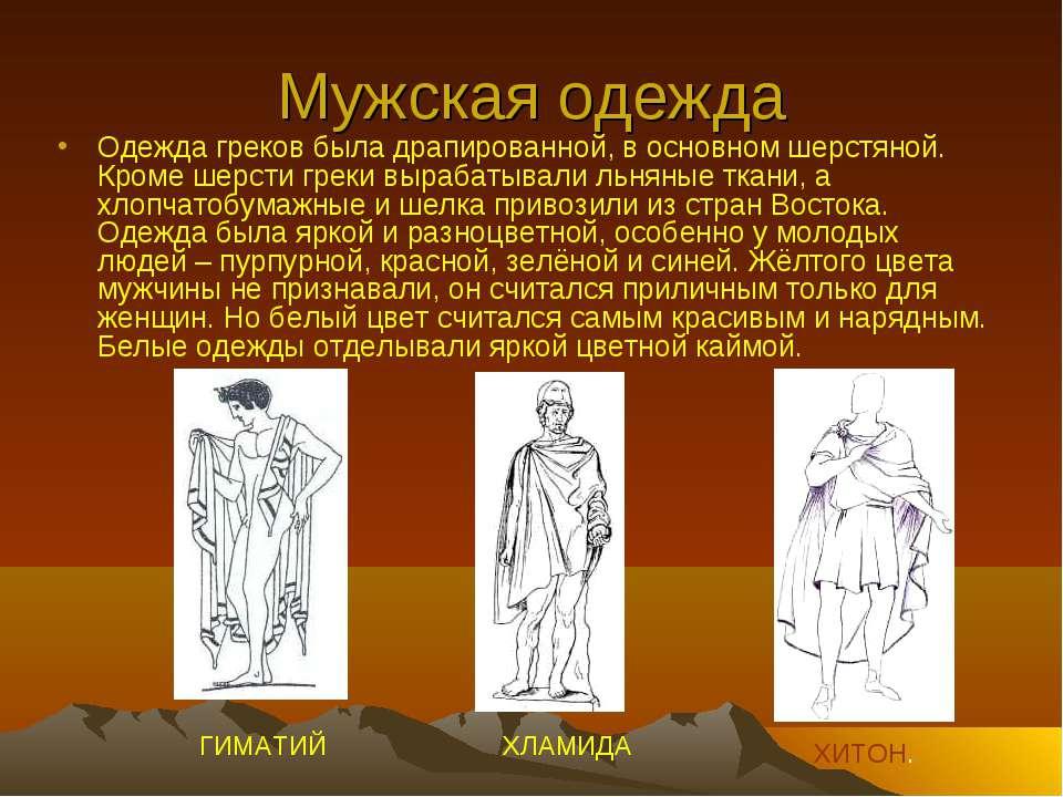 Мужская одежда Одежда греков была драпированной, в основном шерстяной. Кроме ...