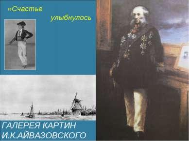ГАЛЕРЕЯ КАРТИН И.К.АЙВАЗОВСКОГО «Счастье улыбнулось мне»