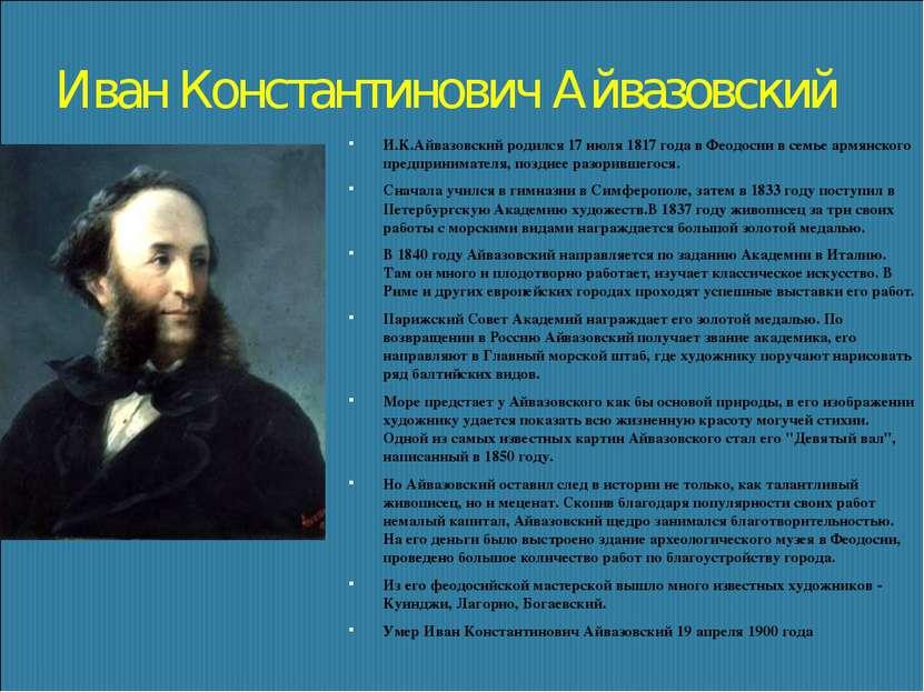 Иван Константинович Айвазовский И.К.Айвазовский родился 17 июля 1817 года в Ф...