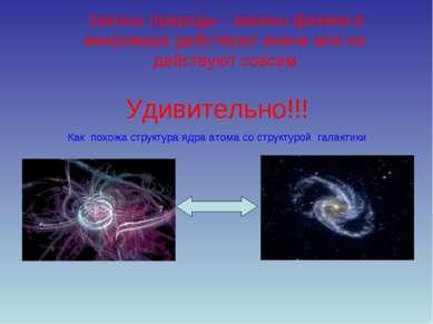Удивительно!!! Как похожа структура ядра атома со структурой галактики Законы...