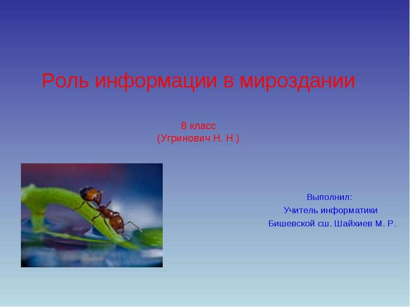 Роль информации в мироздании 8 класс (Угринович Н. Н.) Выполнил: Учитель инфо...