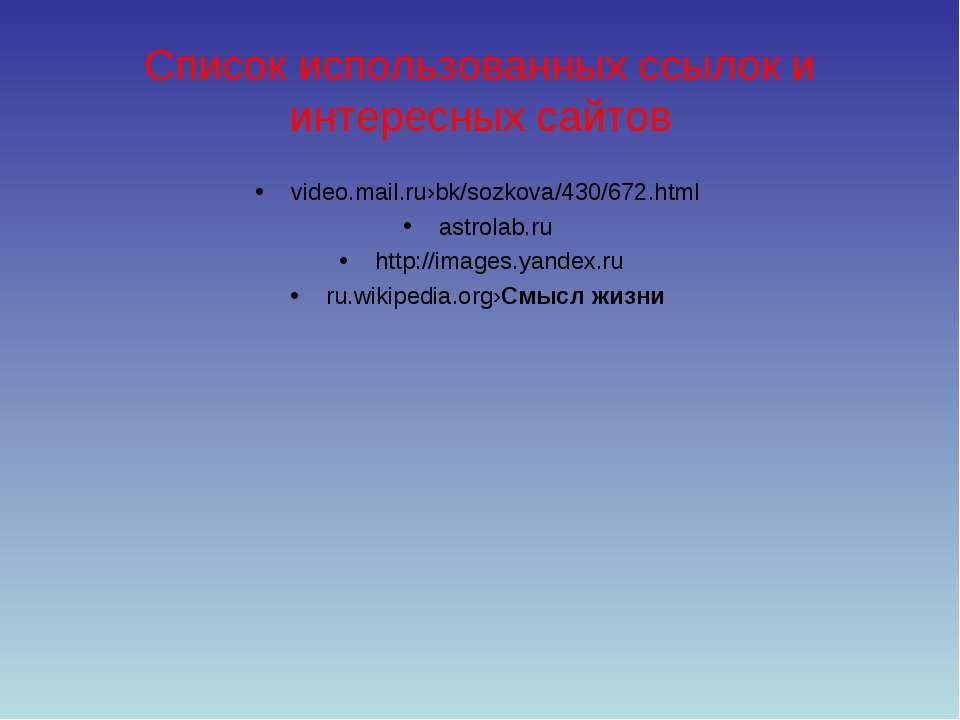 Список использованных ссылок и интересных сайтов video.mail.ru›bk/sozkova/430...