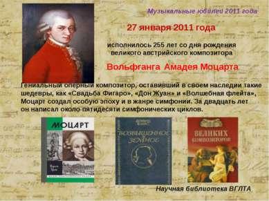 27 января 2011 года исполнилось 255 лет со дня рождения великого австрийского...