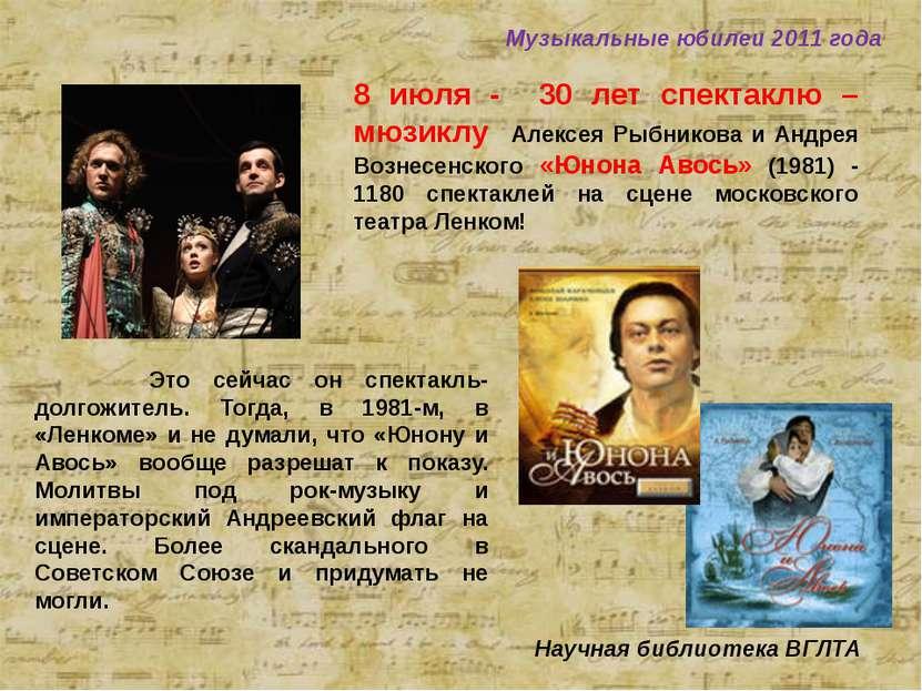 8 июля - 30 лет спектаклю – мюзиклу Алексея Рыбникова и Андрея Вознесенского ...